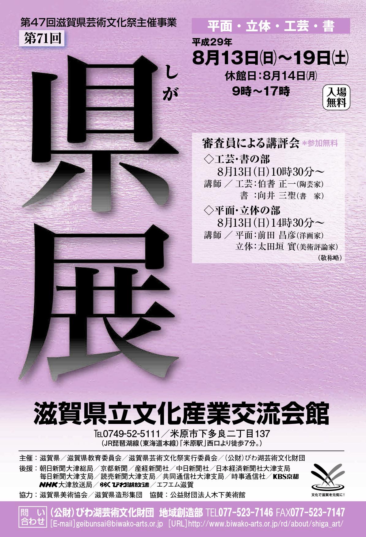 第71回滋賀県美術展覧会ポスター