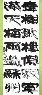 第71回滋賀県美術展覧会(書の部)特選「漢詩句」