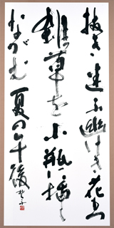 第71回滋賀県美術展覧会(書の部)特選「草のいのち」