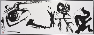 第71回滋賀県美術展覧会(書の部)特選「危機一髪」