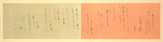 第71回滋賀県美術展覧会(書の部)特選「三十六歌仙より」