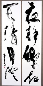 第71回滋賀県美術展覧会(書の部)特選「夜静響起」
