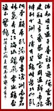 第71回滋賀県美術展覧会(書の部)佳作「杜甫詩」