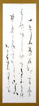 第71回滋賀県美術展覧会(書の部)佳作「田子のうら」