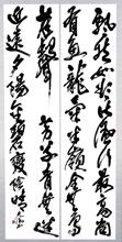 第71回滋賀県美術展覧会(書の部)佳作「呉梅村詩」