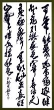 第71回滋賀県美術展覧会(書の部)佳作「百年」