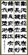 第71回滋賀県美術展覧会(書の部)佳作「蘇東坡の詩」