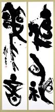第71回滋賀県美術展覧会(書の部)佳作「湖神觀音」