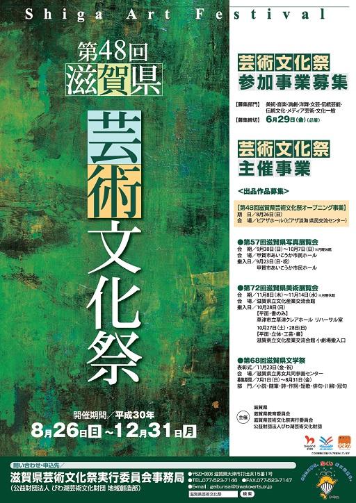 芸術文化祭ポスター