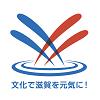 文化・経済フォーラム滋賀