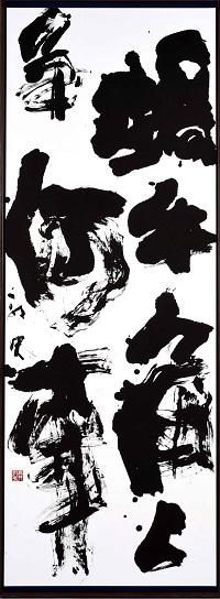 第72回滋賀県美術展覧会(書の部)芸術文化祭賞「白居易之詩」