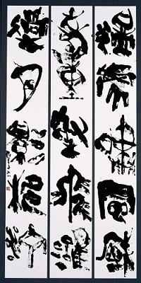 第72回滋賀県美術展覧会(書の部)金賞「秋興」