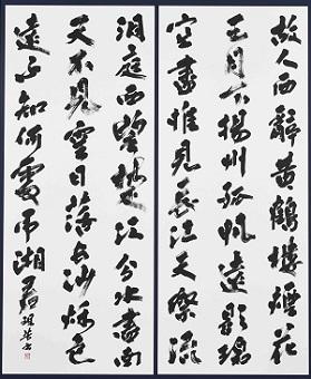 第72回滋賀県美術展覧会(書の部)特選「李白詩」