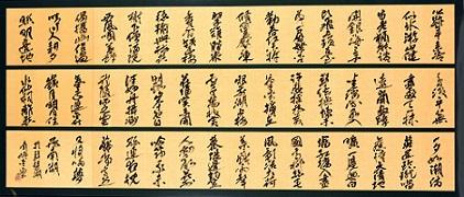 第72回滋賀県美術展覧会(書の部)特選「秋望」