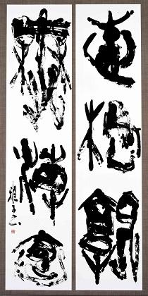 第72回滋賀県美術展覧会(書の部)特選「性格熟」