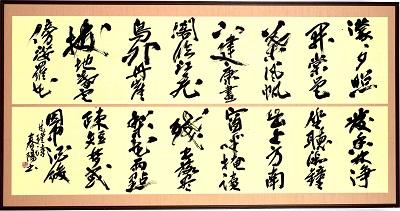 第72回滋賀県美術展覧会(書の部)特選「甘瑾詩」