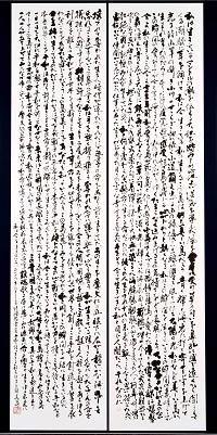 第72回滋賀県美術展覧会(書の部)特選「『生きる』」