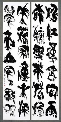 第72回滋賀県美術展覧会(書の部)特選「田園楽」