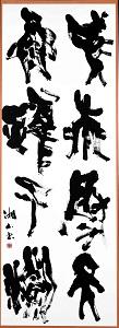 第72回滋賀県美術展覧会(書の部)佳作「漢詩」