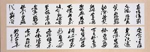 第72回滋賀県美術展覧会(書の部)佳作「白楽天詩」