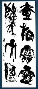 第72回滋賀県美術展覧会(書の部)佳作「天地を驚かす」