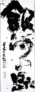 第72回滋賀県美術展覧会(書の部)佳作「銀河の跡」