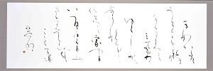第72回滋賀県美術展覧会(書の部)佳作「万葉二首」