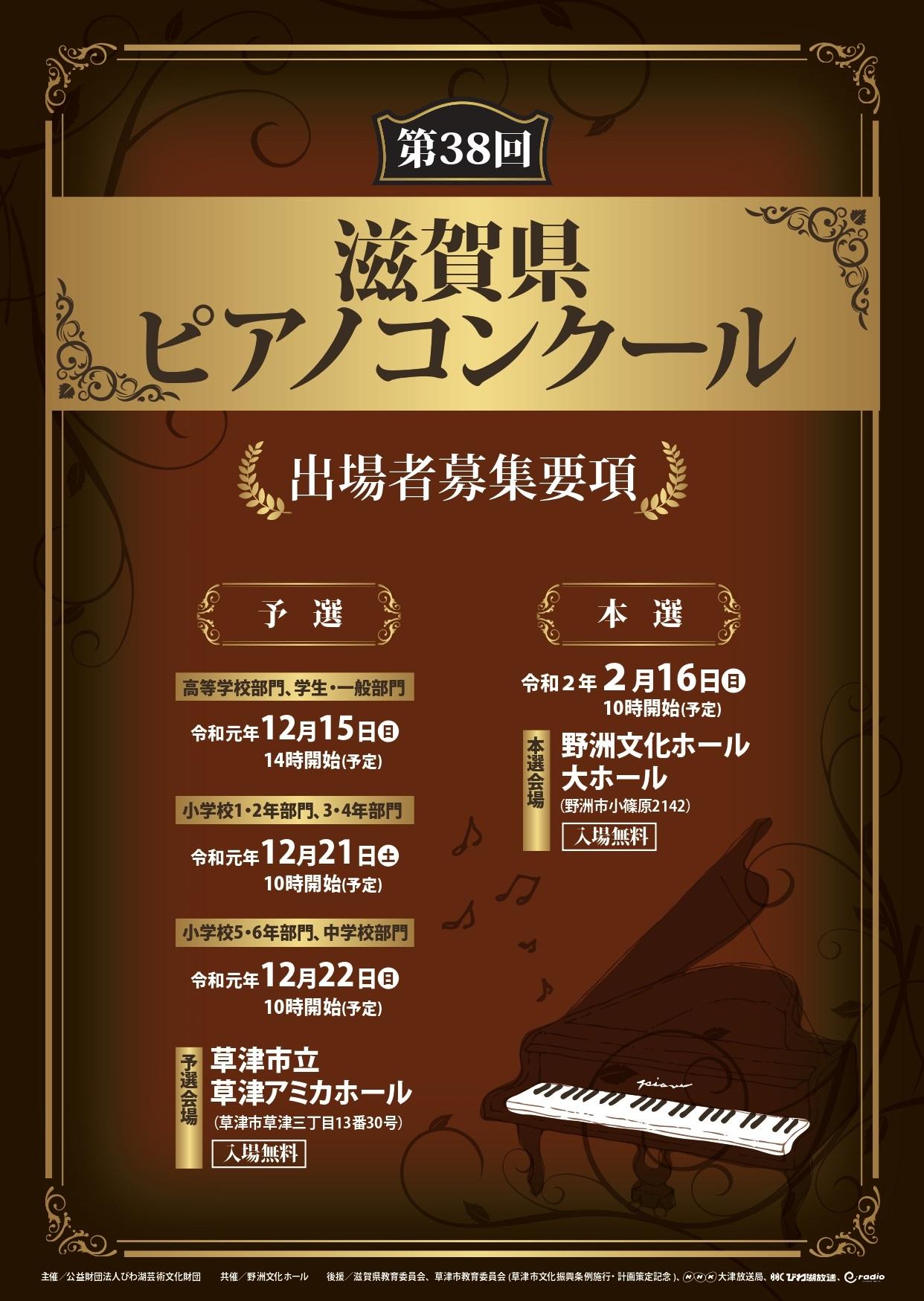 土山 コンクール あいの ピアノ